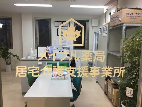 メイプル居宅介護支援事業所オープン!!
