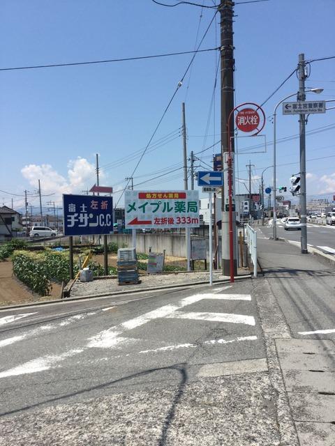 富士宮のどこでしょうか⁉︎