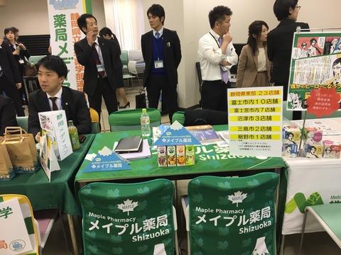 静岡県立大学 薬学部 学内合同企業説明会