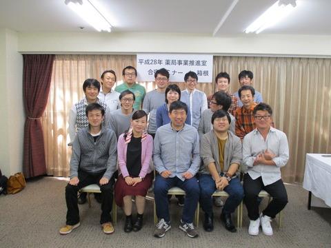 薬局事業推進室 合宿セミナー in箱根!!